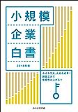 2018年版小規模企業白書