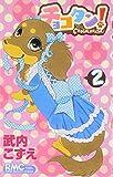 チョコタン! 2 (りぼんマスコットコミックス)