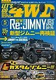 レッツゴー4WD 2019年 05月号 [雑誌]
