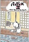 パンダと犬Ⅲ