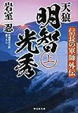 信長の軍師外伝 天狼 明智光秀(上) (祥伝社文庫)