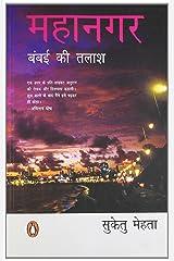 Mahanagar Bombay Ki Talash (Hindi) Paperback