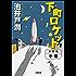 分冊版 下町ロケット 中巻 (小学館文庫)