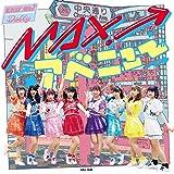 MAX!アベニュー (Type-A)