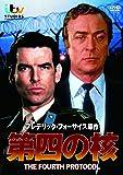第四の核(続・死ぬまでにこれは観ろ!) [DVD]