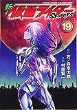 新 仮面ライダーSPIRITS(19) (KCデラックス)