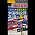 米国会社四季報編集部直伝! 米国株投資の基礎の基礎―週刊東洋経済eビジネス新書No.168