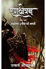 Rankshetram Part - 2: Asureshwar Durbheeksha Ki Wapsi (Hindi Edition) Kindle Edition
