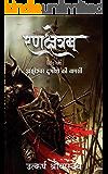 Rankshetram Part - 2: Asureshwar Durbheeksha Ki Wapsi (Hindi Edition)