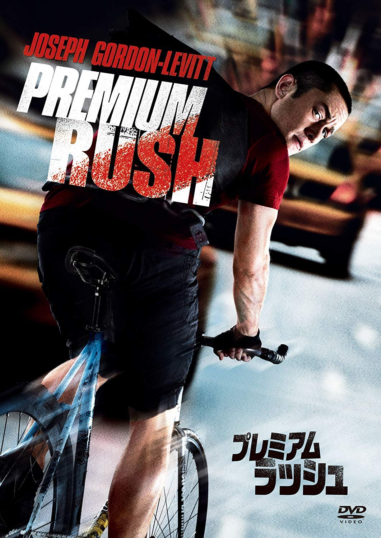 Joseph Gordon-Levitt - Premium Rush Edizione: Giappone Italia DVD ...