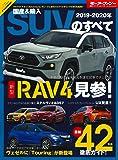 2019-2020年 国産&輸入SUVのすべて (モーターファン別冊 統括シリーズ Vol. 116)