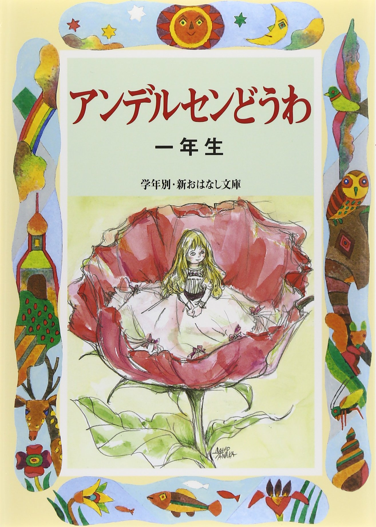 Download Annual Andersen fairy tale (by grade and new story library) (2001) ISBN: 4039230302 [Japanese Import] ebook