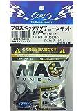 オフィスZPI MAG kit-01 ZPIプロスペックマグチューンキット
