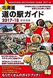 北海道道の駅ガイド〈2017-18〉