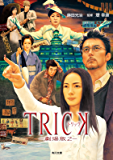 TRICK トリック -劇場版2- (角川文庫)
