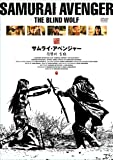 サムライ・アベンジャー/復讐剣 盲狼 [DVD]