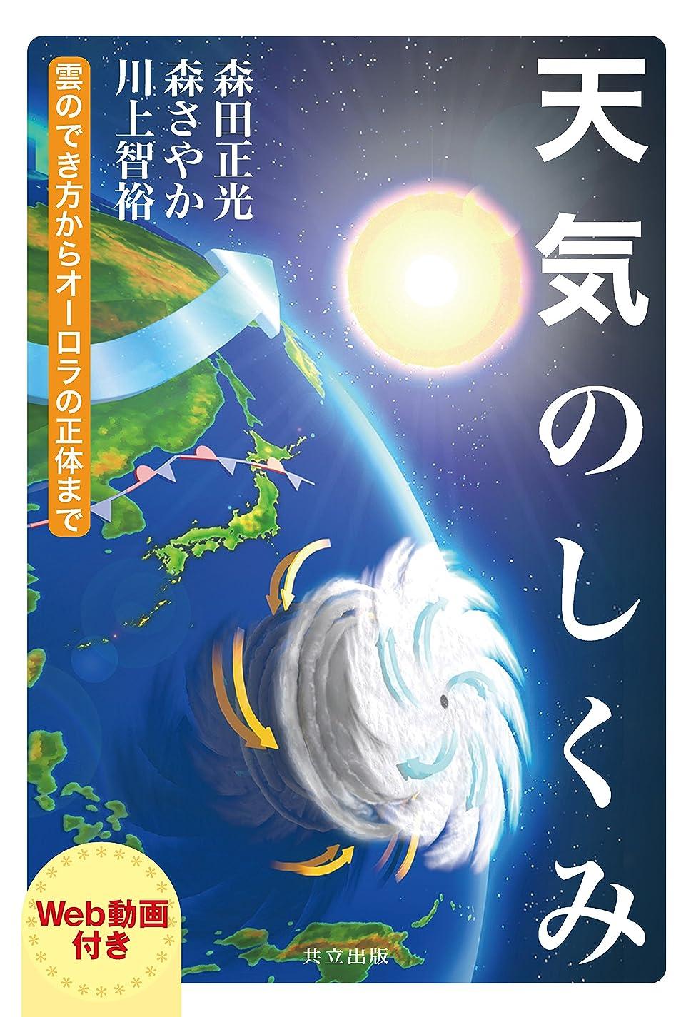 電話ルーキー教師の日地学ノススメ 「日本列島のいま」を知るために (ブルーバックス)