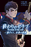 終わりのセラフ 一瀬グレン、16歳の破滅(4) (月刊少年マガジンコミックス)