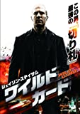 ワイルドカード [DVD]