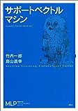 サポートベクトルマシン (機械学習プロフェッショナルシリーズ)
