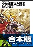 【合本版】マテリアルナイト 全5巻 (富士見ファンタジア文庫)