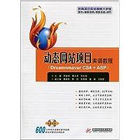 动态网站项目实训教程(Dreamweaver CS4+ASP)(附光盘1张)