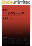 歌集:デッド・フォーカス (22世紀アート)