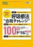 """呼吸療法""""合格チャレンジ""""100日ドリル: 毎日使えて基礎が身につく! (呼吸器ケア2015年冬季増刊)"""