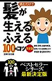 読むだけで髪が生える ふえる100のコツ 決定版 100のコツシリーズ