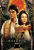 TRICK劇場版 ラストステージ (角川書店単行本)
