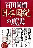 百田尚樹『日本国紀』の真実