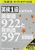 [オーディオブックCD] 英検1級に必ず出る英単語922と英熟語597 (<CD>)