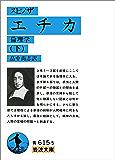 スピノザ エチカ 下 (岩波文庫)