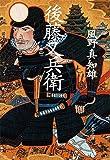 後藤又兵衛 (文春文庫)