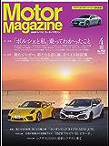 モーターマガジン(Motor Magazine) 2018/04 (2018-03-03) [雑誌]