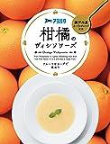 【数量限定】 アヲハタ 柑橘のヴィシソワーズ 160g(80g×2袋)×2個