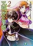 天翔虎の軍師 (2) (富士見ファンタジア文庫)