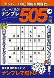 ボリューム満点!!ナンプレ505問(4) 2017年 08 月号 [雑誌]: DVDしろ~とEvolution!! 増刊
