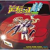 スーパー★アニメ☆リミックスpresents 峠