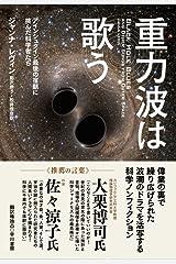 重力波は歌う:アインシュタイン最後の宿題に挑んだ科学者たち Tankobon Hardcover