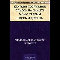 Краткий послужной список на память моим старым и новым друзьям (Russian Edition)