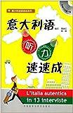 意大利语速速成系列:意大利语听力速速成(附光盘)