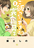 ご飯つくりすぎ子と完食系男子 (2) 【アマゾン限定 特典付き】 (バーズコミックス)