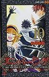 エンバーミング-THE ANOTHER TALE OF FRANKENSTEIN- 10 (ジャンプコミックス)