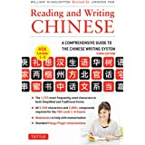 Reading and Writing Chinese: Third Edition, HSK All Levels (2,633 Chinese Characters and 5,000+ Compounds)
