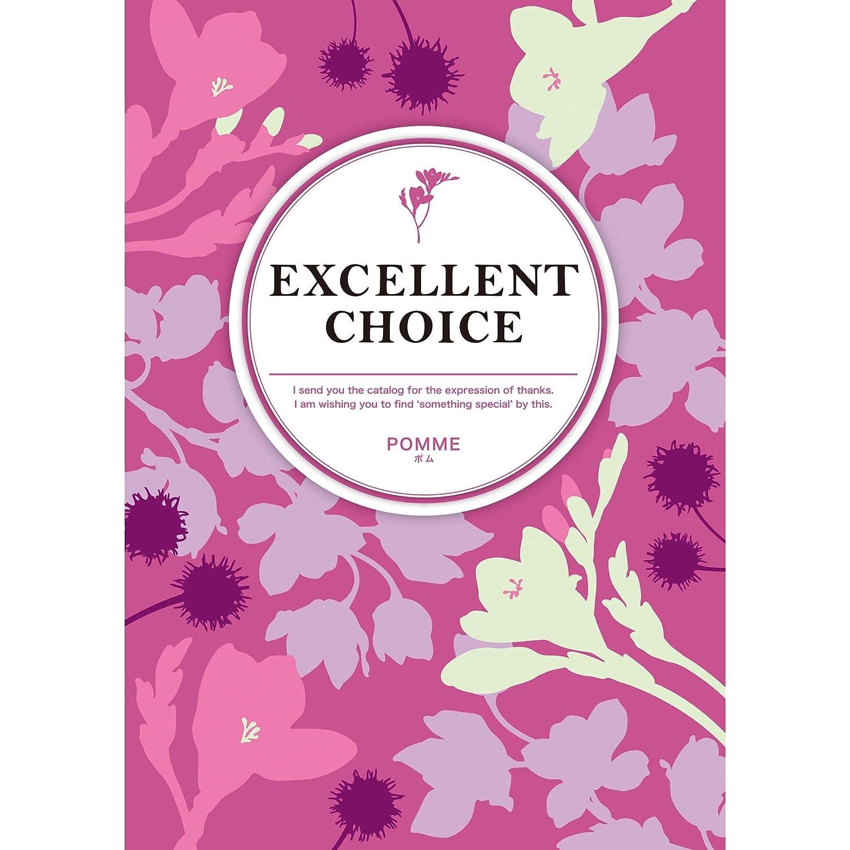 シャディ カタログギフト EXCELLENT CHOICE (エクセレントチョイス) ポム 包装紙:バースセレブレーション B078F7LFW1 10 20,000円コース 10 20,000円コース