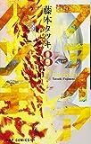 ファイアパンチ 8 (ジャンプコミックス)