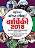 Current Affairs Varshiki  2018