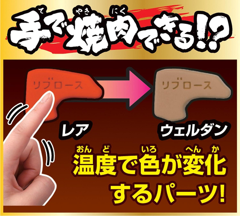 メガハウス 一頭買い!! 特選焼肉パズル-ウシ-