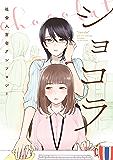 ショコラ 社会人百合アンソロジー (百合姫コミックス)